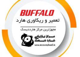 تعمیر هارد بوفالو  خدمات تمامی هارد ها buffalo hard repair 260x185  خدمات تمامی هارد ها buffalo hard repair 260x185