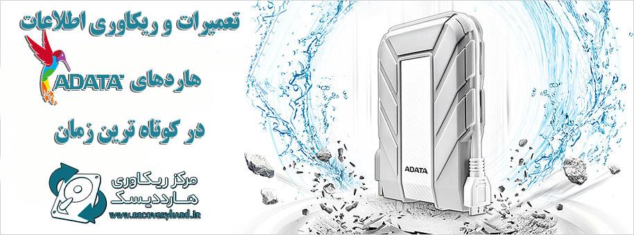 تعمیر و بازیابی اطلاعات هارد adata تعمیر و بازیابی اطلاعات هارد adata تعمیر و بازیابی اطلاعات هارد adata adata recoveryjpg