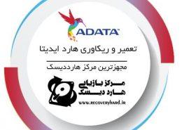تعمیر و ریکاوری هارد adata  خدمات هارد ایدیتا adata repair recovery 260x185  خدمات هارد ایدیتا adata repair recovery 260x185