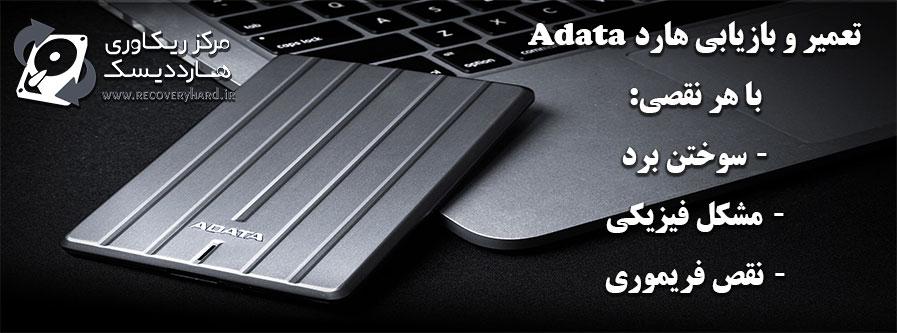 تعمیر و بازیابی اطلاعات هارد adata