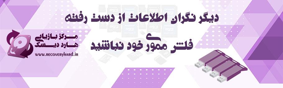بازیابی اطلاعات فلش و مموری بازیابی اطلاعات فلش و مموری بازیابی اطلاعات فلش و مموری bazyabi flash
