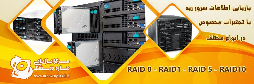 بازیابی اطلاعات هارد سرور و رید بازیابی اطلاعات هارد سرور و رید بازیابی اطلاعات هارد سرور و رید raid