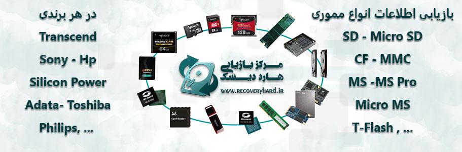 بازیابی اطلاعات فلش و مموری بازیابی اطلاعات فلش و مموری بازیابی اطلاعات فلش و مموری recovery flash