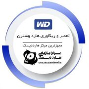 تعمیر هارد wd تعمیر و ریکاوری هارد وسترن wd تعمیر و ریکاوری هارد وسترن WD repair recovery wd 180x180