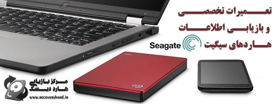 تعمیرات و بازیابی اطلاعات هارد سیگیت تعمیرات و بازیابی اطلاعات هارد سیگیت تعمیرات و بازیابی اطلاعات هارد سیگیت seagate repair
