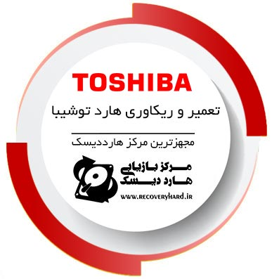 تعمیر و ریکاوری هارد توشیبا  ریکاوری و تعمیر toshiba repair recovery  ریکاوری و تعمیر toshiba repair recovery