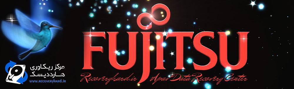 تعمیر و بازیابی اطلاعات هارد فوجیتسو fujitsu تعمیر و بازیابی اطلاعات هارد فوجیتسو fujitsu تعمیر و بازیابی اطلاعات هارد فوجیتسو fujitsu fujitsu recovery