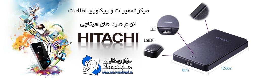 تعمیرات و ریکاوری هارد هیتاچی Hitachi تعمیرات و ریکاوری هارد هیتاچی Hitachi تعمیرات و ریکاوری هارد هیتاچی Hitachi hitachi repair recovery