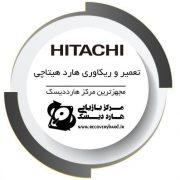 تعمیر ریکاوری هارد هیتاچی تعمیرات و ریکاوری هارد هیتاچی Hitachi تعمیرات و ریکاوری هارد هیتاچی Hitachi repair hitachi 180x180