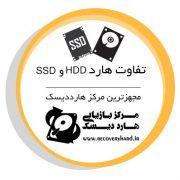 تفاوت هارد ssd hdd تفاوت هارد hdd و ssd تفاوت هارد HDD و SSD ssd hdd 180x180