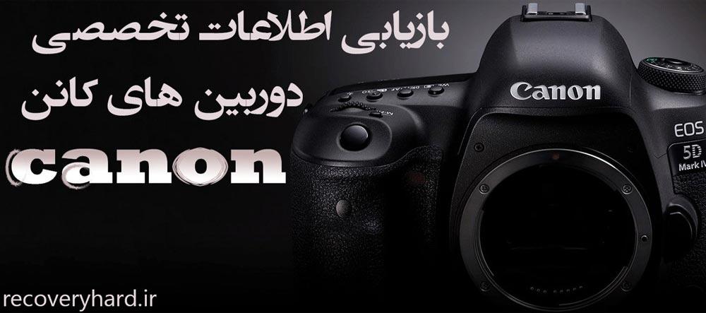 بازیابی اطلاعات دوربین کانن canon