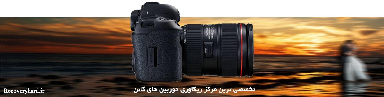 بازیابی-اطلاعات-دوربین-کنون