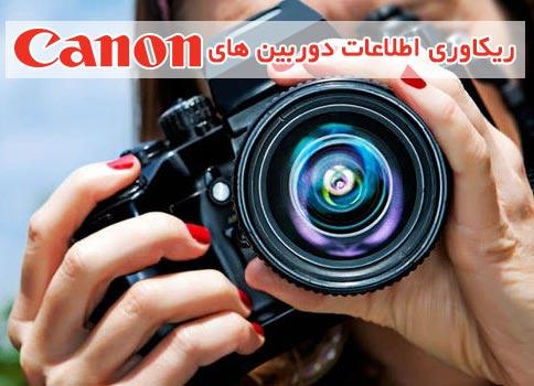 ریکاوری اطلاعات دوربین های کانن