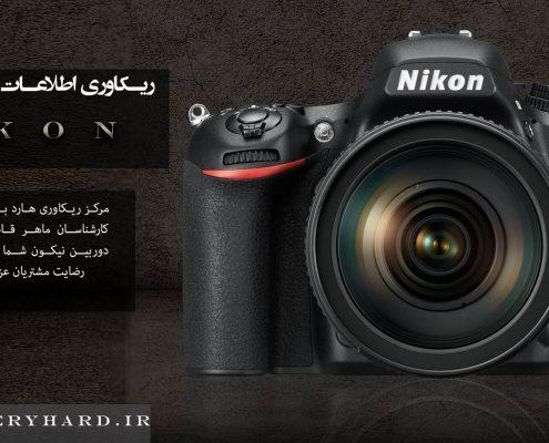 ریکاوری اطلاعات دوربین نیکون  ریکاوری و تعمیر photo 4 495x400  ریکاوری و تعمیر photo 4 495x400