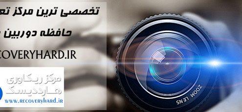 بازیابی فیلم و عکس از دوربینهای دیجیتال  ریکاوری و تعمیر 11111 495x229  ریکاوری و تعمیر 11111 495x229