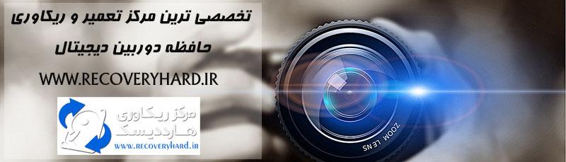 بازیابی فیلم و عکس از دوربینهای دیجیتال بازیابی فیلم و عکس از دوربینهای دیجیتال بازیابی فیلم و عکس از دوربینهای دیجیتال 11111