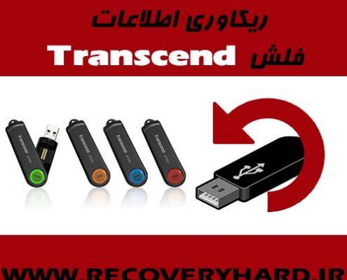 ریکاوری فلش ترنسند Transcend  ریکاوری و تعمیر 3 495x400  ریکاوری و تعمیر 3 495x400