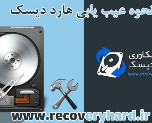 نحوه عیب یابی هارد دیسک  آموزش 1 1 495x400  آموزش 1 1 495x400