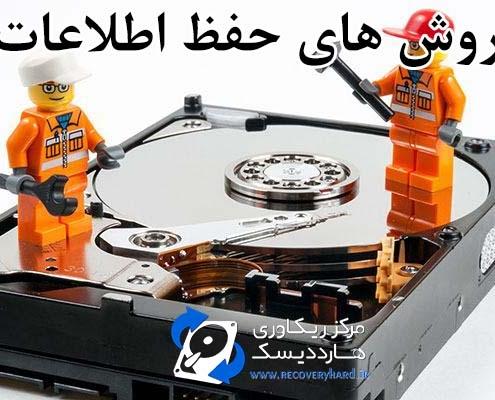 روش های حفظ اطلاعات  آموزش 1 2 495x400  آموزش 1 2 495x400