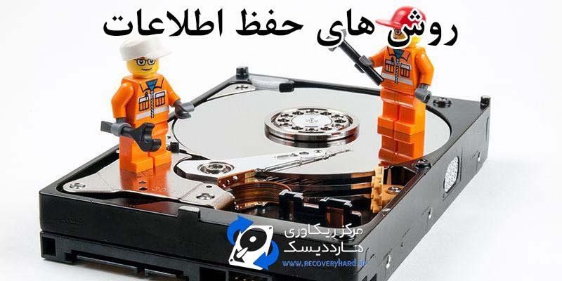 روش های حفظ اطلاعات روش های حفظ اطلاعات روش های حفظ اطلاعات 1 2