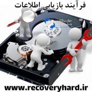 فرآیند بازیابی اطلاعات مراحل ریکاوری اطلاعات هارد مراحل ریکاوری اطلاعات هارد 1 3 180x180