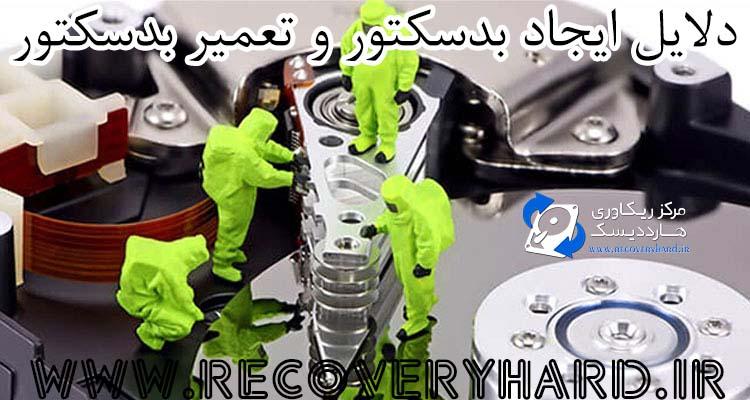 دلایل ایجاد بدسکتور و تعمیر بدسکتور دلایل ایجاد بدسکتور و تعمیر بدسکتور دلایل ایجاد بدسکتور و تعمیر بدسکتور 222