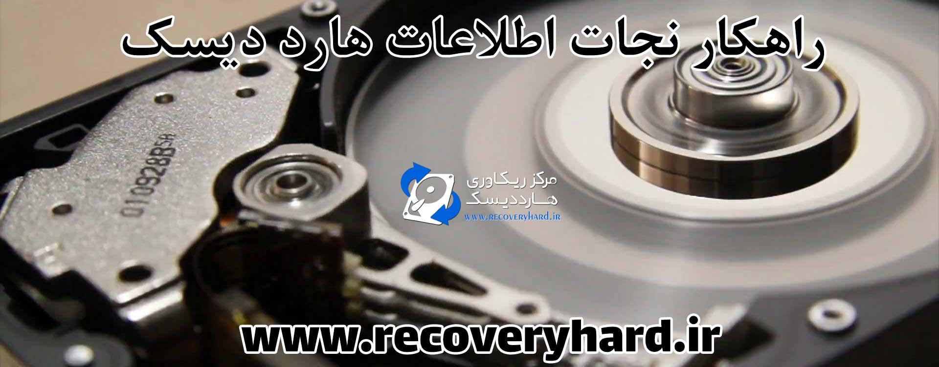 راهکار نجات اطلاعات هارد دیسک