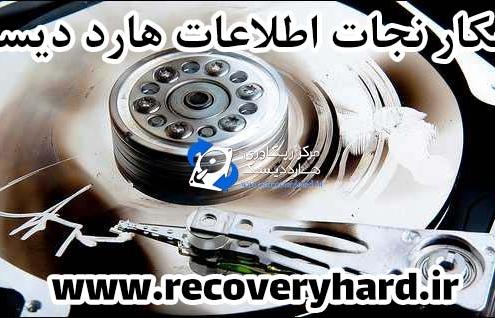 راهکار نجات اطلاعات هارد دیسک قطعات داخلی هارد دیسک قطعات داخلی هارد دیسک 6 495x318 ریکاوری هارد ریکاوری هارد 6 495x318