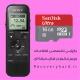 ریکاوری اطلاعات ویس رکوردر voice recorder