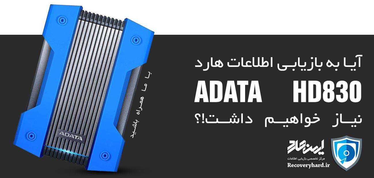 تعمیر و ریکاوری اطلاعات هارد ADATA HD830