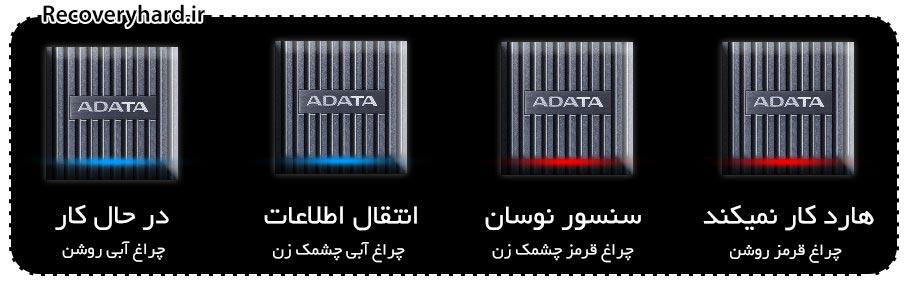 سنسور-شوک-هارد-adata-hd830 تعمیر و ریکاوری اطلاعات هارد adata hd830 تعمیر و ریکاوری اطلاعات هارد Adata HD830                            adata hd830