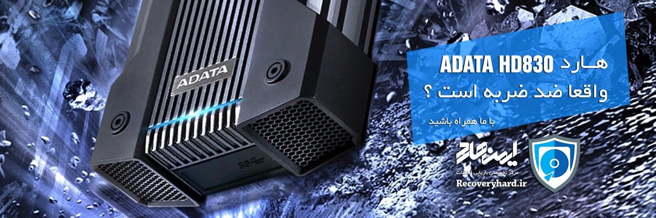 ضربه-خوردن-هارد-adata-hd830 تعمیر و ریکاوری اطلاعات هارد adata hd830 تعمیر و ریکاوری اطلاعات هارد Adata HD830                              adata hd830