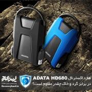 تعمیر-و-بازیابی-هارد-ایدیتا-اچ-دی-۶۸۰ تعمیرات و ریکاوری هارد اکسترنال adata hd680 تعمیرات و ریکاوری هارد اکسترنال ADATA HD680                                                              680 180x180