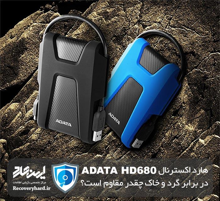 تعمیر-و-بازیابی-هارد-ایدیتا-اچ-دی-۶۸۰ تعمیرات و ریکاوری هارد اکسترنال adata hd680 تعمیرات و ریکاوری هارد اکسترنال ADATA HD680                                                              680