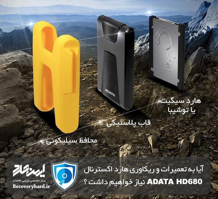 تعمیر-و-ریکاوری-adata-hd680