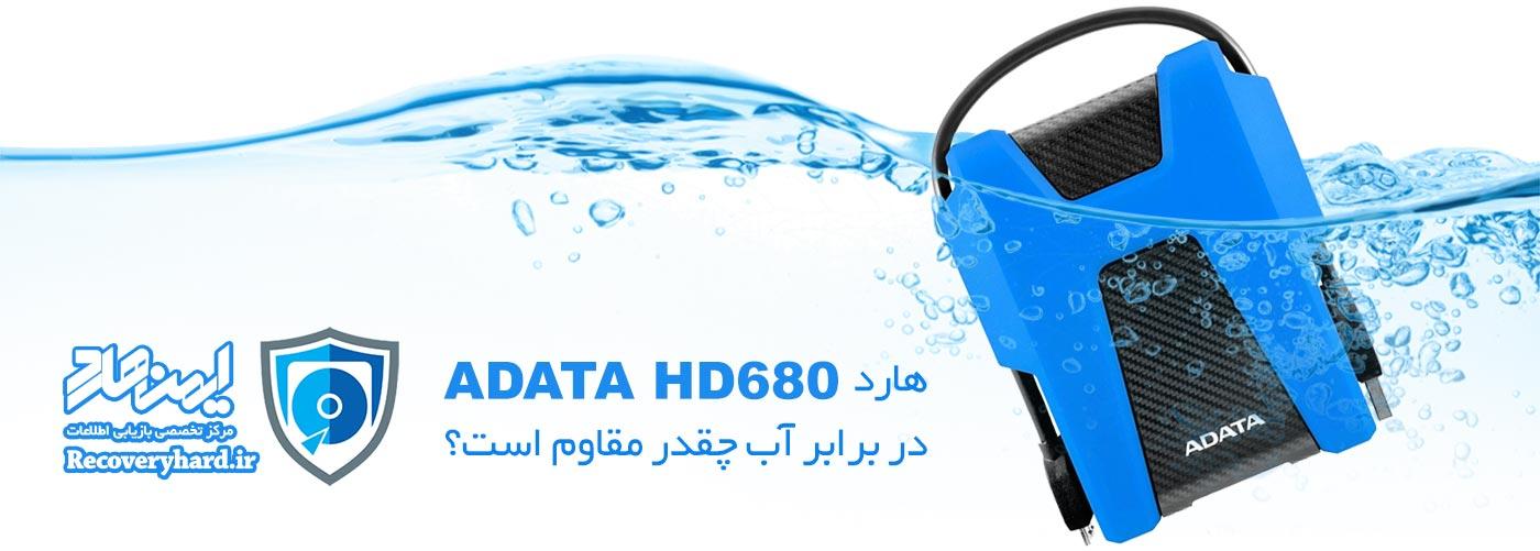 مرکز-ریکاوری-هارد-adata-hd680