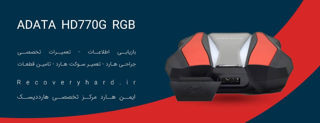 بازیابی اطلاعات هارد ADATA HD770G RGB
